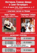 Фестиваль Ёсинкан Айкидо в Санкт-Петербурге 2020