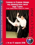DVD диск семинара сэнсея Андо Тсунео, 2016г.