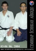 Семинар под руководством Андо Тсунео (Япония, 7 дан Ёсинкан Айкидо)