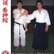 Семинар под руководством Сонода Такехико (Япония, 7 дан Ёсинкан Айкидо)