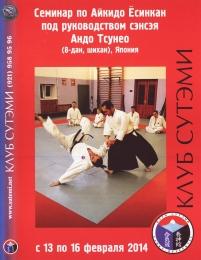DVD диск Семинар сэнсея Андо Тсунео 2014г.