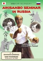 Мастер-класс сенсея Кендзи Наказава - 2008г.